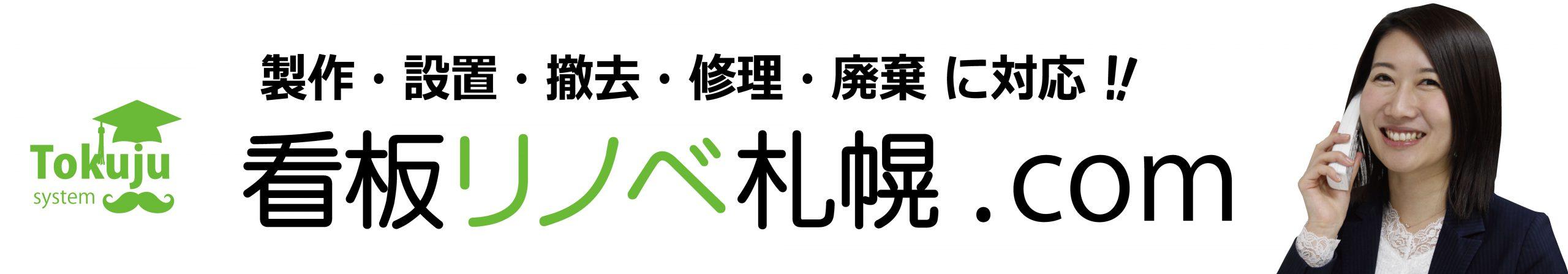 実績多数!【 看板リノベ札幌.com 】  (無料相談) ・・・お得な情報・事例 札幌、札幌近郊の 看板 制作  リノベーション ) 施工 製作・印刷・補修・撤去・管理・LED